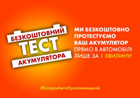 Спецпропозиції Богдан-Авто Кіровоград | ТОВ «АлексСхід» - фото 7