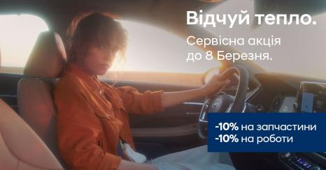 Спецпропозиції Автомир | ТОВ «АлексСхід» - фото 24