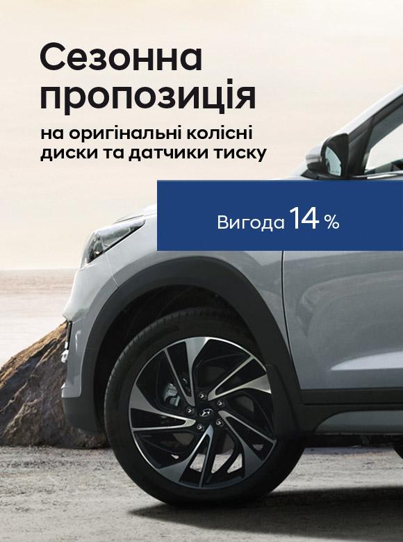 Спецпропозиції Арія Моторс   ТОВ «АлексСхід» - фото 6