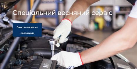 Спецпропозиції Автомир | ТОВ «АлексСхід» - фото 33